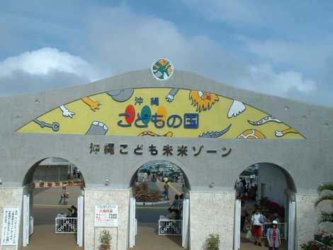 沖縄こどもの国の画像