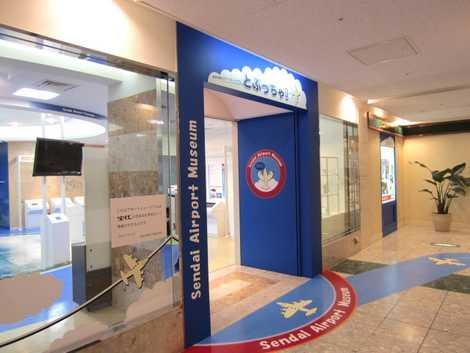 仙台空港エアポートミュージアムの画像