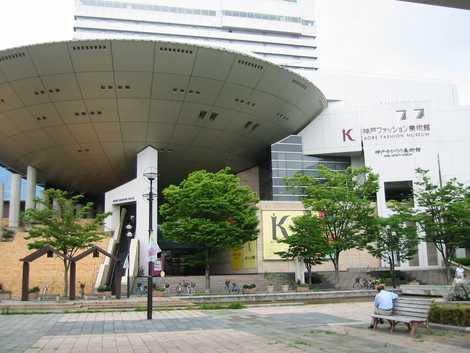 神戸ゆかりの美術館の画像