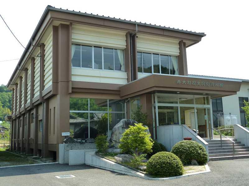喬木村歴史民俗資料館の画像