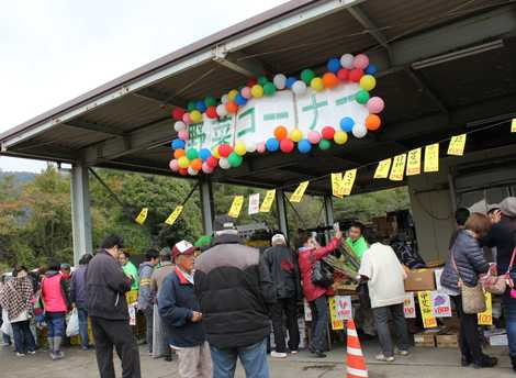 鳴沢村農業祭りの画像