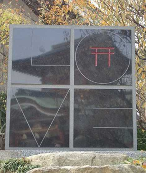 LOVE神社の石碑の画像