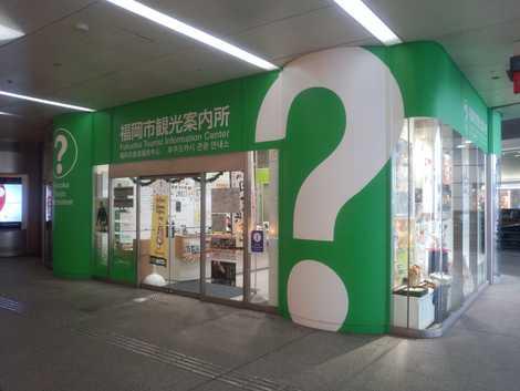 福岡市観光案内所の画像