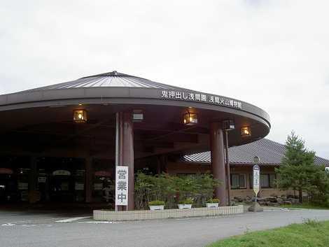 浅間火山博物館(伊香保・榛名・...