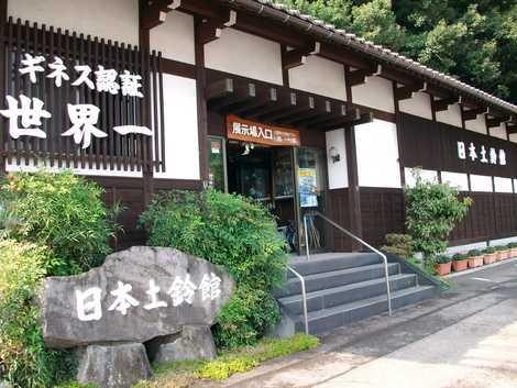 日本土鈴館の画像