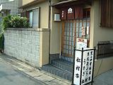 松村家の画像