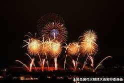 土浦全国花火大競技大会の画像