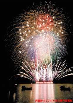 阿賀野川ござれや花火の画像